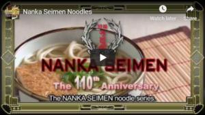 Nanka Seimen Noodles Video